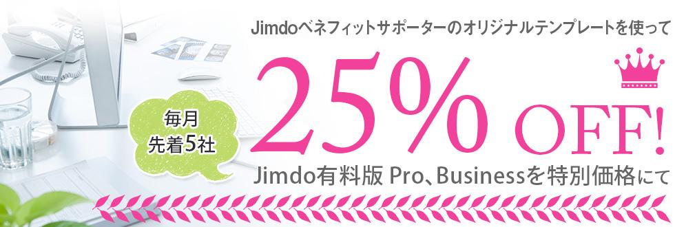 Jimdoベネフィットサポーターのテンプレートを使って有料版が25%割引
